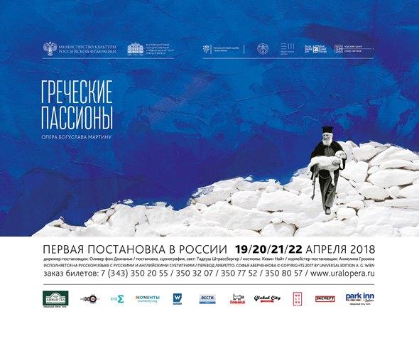 A Russian premiere of Bohuslav Martinů'sGreek Passion
